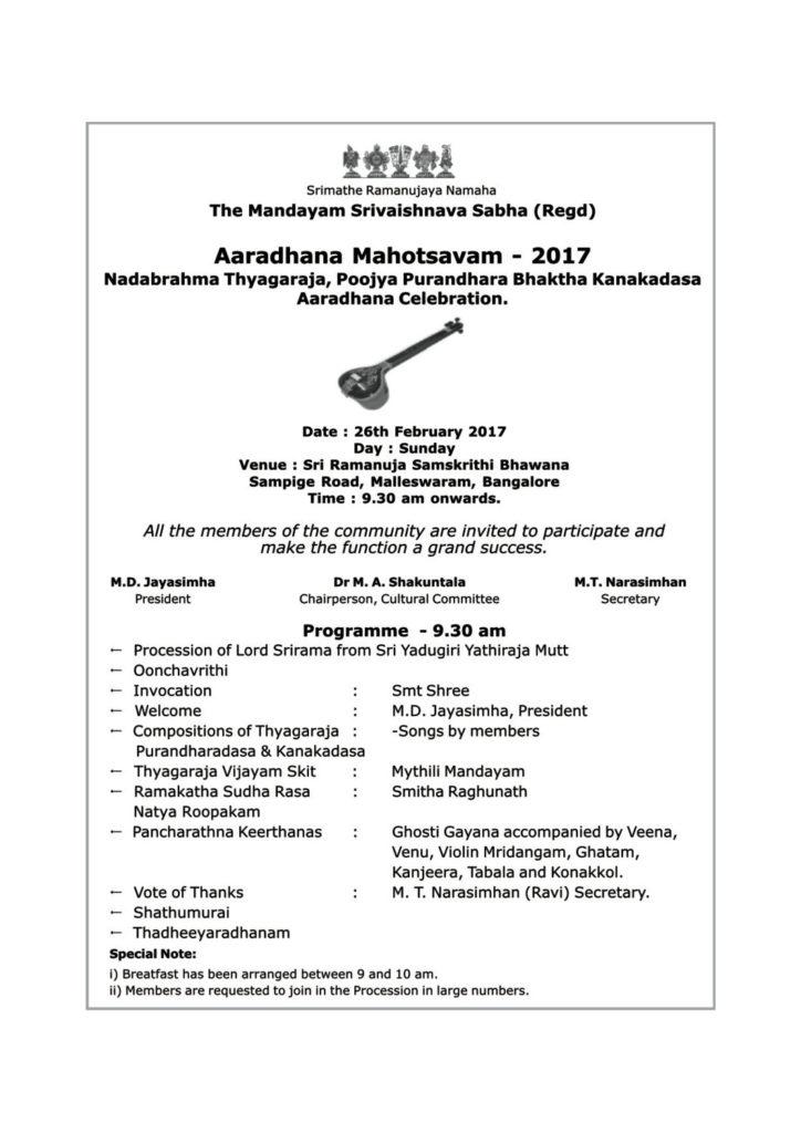 Aaradhana Mahatsavam 2017